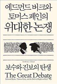 """<font title=""""에드먼드 버크와 토머스 페인의 위대한 논쟁"""">에드먼드 버크와 토머스 페인의 위대한 논...</font>"""