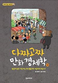 다짜고짜 만화 경제학 1권