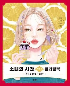 소녀의 시간 컬러링북 시즌2