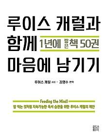 "<font title=""루이스 캐럴과 함께 1년에 짧은 책 50권 마음에 남기기"">루이스 캐럴과 함께 1년에 짧은 책 50권 마...</font>"