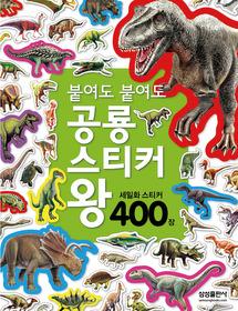 붙여도 붙여도 공룡 스티커왕 - 세밀화 스티커 400장