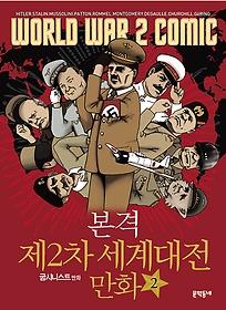 본격 제2차 세계대전 만화 2