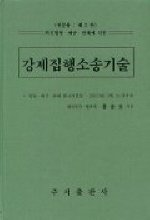 강제집행소송기술 (3판)