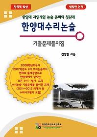 한양대 수리논술 기출문제풀이집 (2016)
