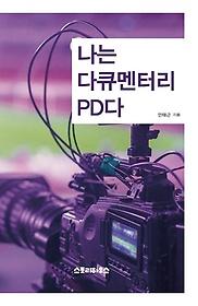 나는 다큐멘터리 PD다