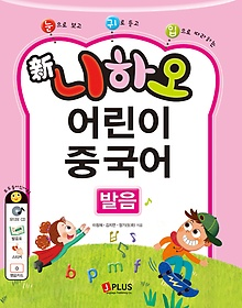 신 니하오 어린이 중국어 발음