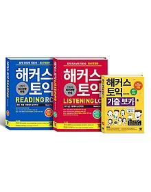 해커스 토익 RC 리딩(Reading) + LC 리스닝(Listening) + 토익 기출 보카 세트