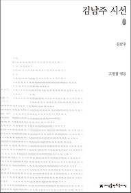 초판본 김남주 시선