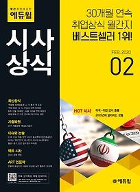 2020 월간최신 취업에 강한 에듀윌 시사상식 - 2월호