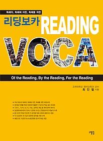 리딩 보카 READING VOCA