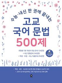수능 내신 한 권에 끝내는 고교 국어 문법 500제 (2020)