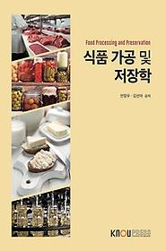 식품가공 및 저장학