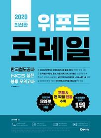 2020 최신판 위포트 코레일 한국철도공사 NCS 실전 봉투 모의고사