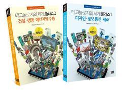 테크놀로지의 세계 플러스 체험편 1~2권 패키지