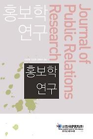 홍보학 연구 16-4호