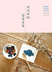 [90일 대여] 겨자씨의 감성살림