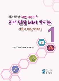 "<font title=""의대합격 key point! 의대 면접 MMI 바이블 기출 & 예상 문제집 1"">의대합격 key point! 의대 면접 MMI 바이블...</font>"
