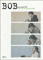 BOB 밥 (Comic mook 01)