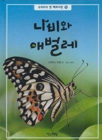 나비와 애벌레