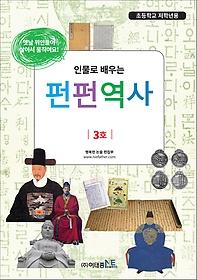 인물로 배우는 펀펀 역사 - 3호