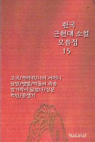 한국 근현대 소설 모음집 15