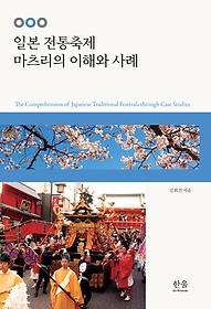 일본 전통축제 마츠리의 이해와 사례