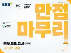 EBS 만점마무리 봉투모의고사 국어영역 국어 (2020)