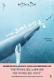 나의 고래를 위한 노래