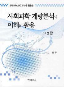 사회과학 계량분석의 이해와 활용