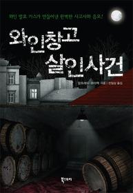 와인 창고 살인 사건