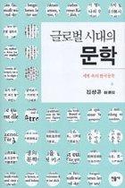글로벌 시대의 문학 - 세계 속의 한국문학
