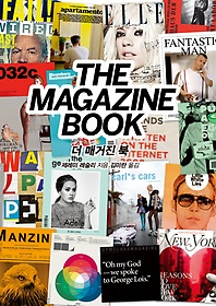 더 매거진 북 THE MAGAZINE BOOK