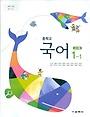 교학사 중학교 국어 1-1 교과서 (남미영) 교사용교과서 새교육과정