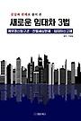 새로운 임대차 3법 - 계약갱신청구권, 전월세상한제, 임대차신고제