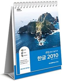 2020 이공자 ITQ 한글 2010