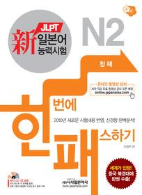 "<font title=""JLPT 신 일본어능력시험 한 번에 패스하기 N 2 - 청해"">JLPT 신 일본어능력시험 한 번에 패스하기 ...</font>"
