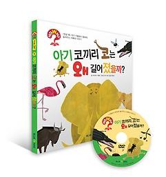 아기 코끼리 코는 왜 길어졌을까?