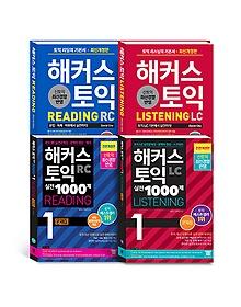 해커스 토익 RC 리딩(Reading) + LC 리스닝(Listening) + 토익 실전 1000제 1 RC 리딩(Reading) + LC 리스닝(Listening) 문제집 세트