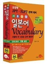 사통팔달 일본어 VOCABULARY - 신경향 JPT, JLPT 완벽대비