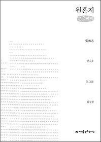 원혼지 (큰글씨책)