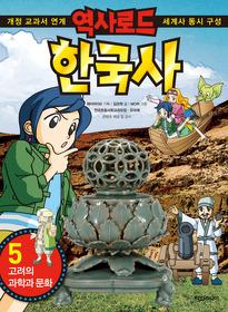 역사로드 한국사 5