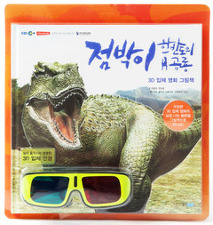 점박이 한반도의 공룡 3D 입체 그림책