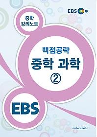 "<font title=""EBS 강의교재 백점공략 중학 과학 2 (2017년용)"">EBS 강의교재 백점공략 중학 과학 2 (2017...</font>"
