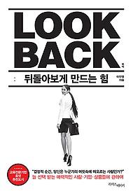 룩백 LOOK BACK