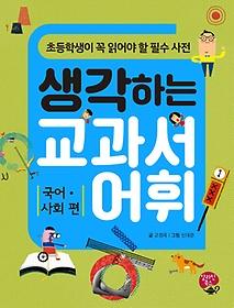 생각하는 교과서 어휘 - 국어 사회 편