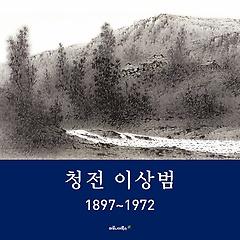 청전 이상범 1897~1972