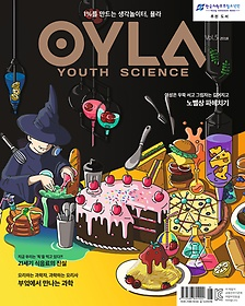 욜라 OYLA YOUTH SCIENCE (격월간) Vol.5