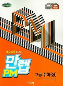 만렙 PM 고등 수학 (상/ 2019)