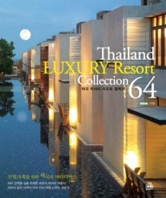 "<font title=""태국 럭셔리 리조트 컬렉션 64 Thailand LUXURY Resort Collection 64"">태국 럭셔리 리조트 컬렉션 64 Thailand LU...</font>"