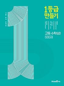 1등급 만들기 고등 수학 686제 (상/ 2021)